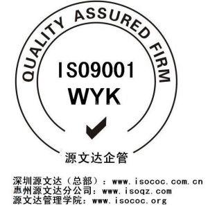 供应深莞惠一体化战略实施有助惠州ISO9000认证,东莞ISO9001辅导,深圳ISO9000提升