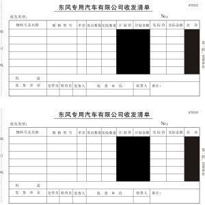 供应生产企业联单票据印刷 无碳纸过磅单 质保单 检验报告单 保修卡 生产通知单 交接单任务分配单