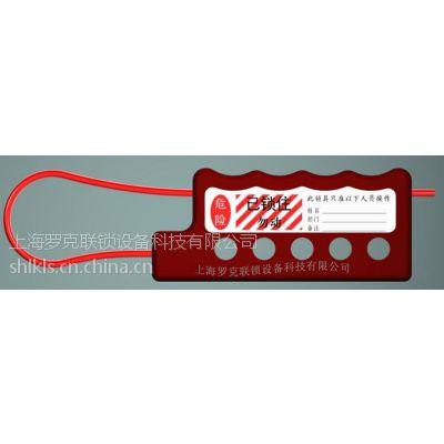 上锁挂牌 安全锁具绝缘钢缆锁具SI-WG22