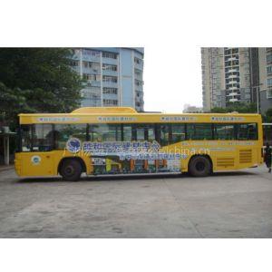 供应供应广州公交广告、广州公交车广告、广州车体广告