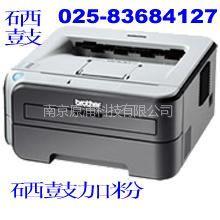 供应南京兄弟2140打印机硒鼓加粉,2150,2115硒鼓充粉更换