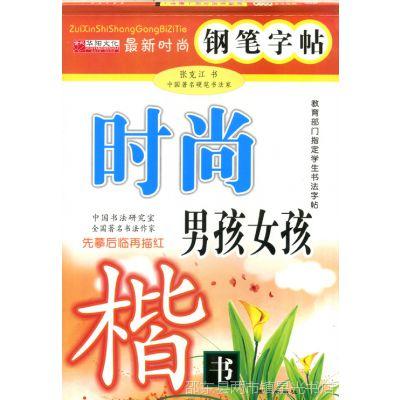 时尚钢笔字帖 华阳文化 教育部门指定学生书法字帖