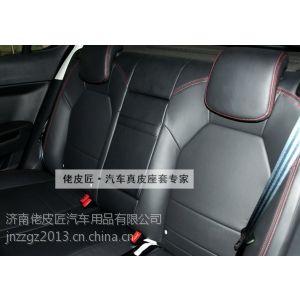 供应名爵MG6汽车真皮座套(厂家直销)(支持订做)
