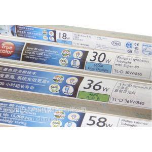 供应供应飞利浦 36W/58W三基色荧光灯批发