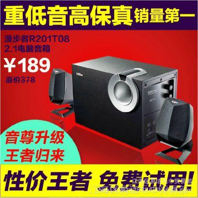 漫步者R201T08 多媒体有源台式电脑音箱 2.1木质低音炮笔记本音响