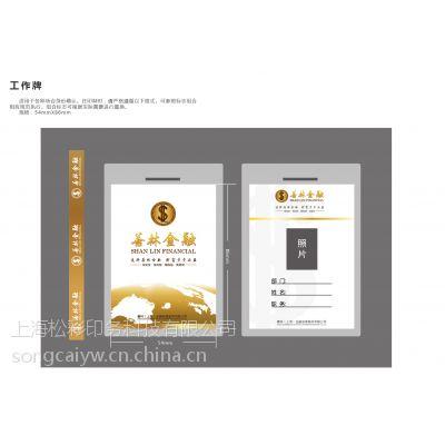 浦东陆家嘴高档商务名片设计印刷 上海名片专业印刷厂 上海松彩