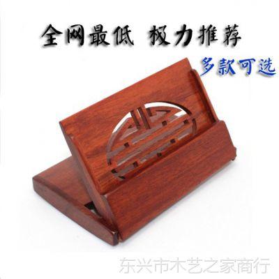 厂家供工艺品商务酒店名片夹 花梨木质名片收纳盒创意名片座批发
