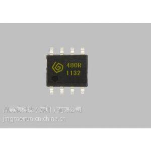 供应无线RF芯片SYN480R