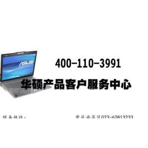 供应重庆华硕电脑售后服务维修 华硕温度高清洁维修点