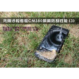 供应广东CM380工业级三防物联网智能3G手机厂家