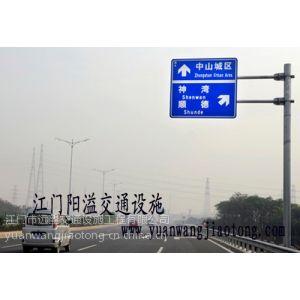 供应江门交通标志牌、新会外海3M高强级标志牌、开平高速路交通指示牌
