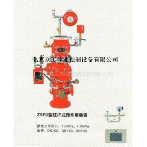 供应ZSFU型隔膜式预作用装置