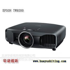 供应EPSON TW9200 爱普生投影机 家庭影院