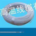 供应GN500-03耐火线500℃