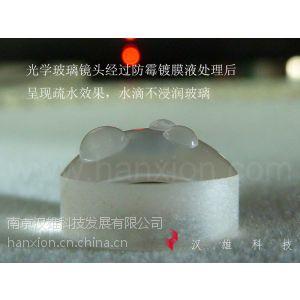 供应光学玻璃防水防霉防雾纳米镀膜