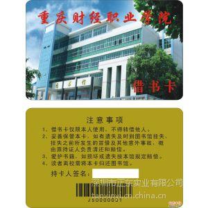 供应学校借书证,PVC借书卡,图书馆借书证,制卡厂家,哪里制作借书证,借书证价格,借阅证