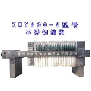 供应不锈钢压滤机_食品压滤机_食品压榨机