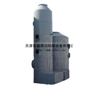 供应酸雾吸收塔,北京酸雾吸收器,天津市,河北,山东