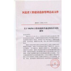 供应PKPM河北2008年定额计价系统软件版