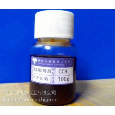 佛山丽源供应CCA/ACQ木材防腐剂