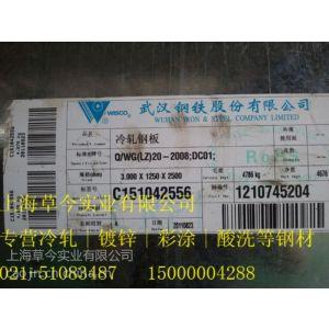 供应宝钢SPCC|冷板销售|钢材销售|上海草今