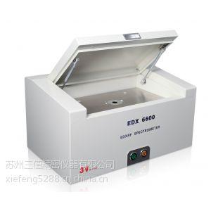 供应优质ROHS、卤素检测仪、铜合金成份分析、光谱仪