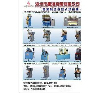 供应供应焊接自动化设备、电阻焊