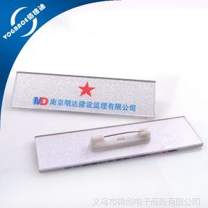 供应 亚克力塑料胸牌 亚克力仿金属银色拉丝胸牌 插纸工号牌 定做