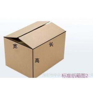 供应现货 三层aa10号纸箱/订做邮政淘宝快递纸盒/纸箱厂定做加工 打包