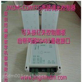 供应深圳精敏JMDM-COMTTG两路调光控制器