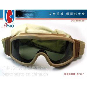 供应邦士度 防护眼镜 防风沙眼罩,防冲击眼镜EF107