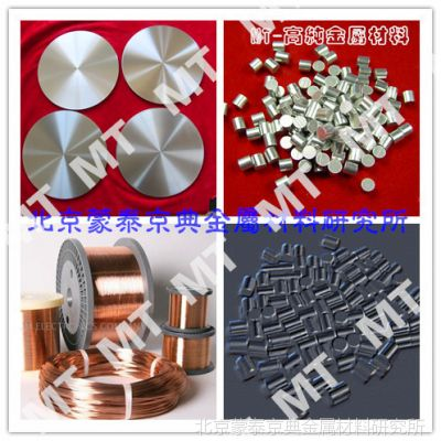 MT-高纯镀膜靶材,高纯钛、钛靶、Ti5N、溅射靶材,钛蒸发料