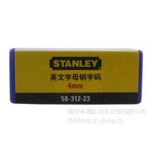 供应史丹利Stanley英文字母钢字码3mm 4mm  5mm  6mm  8mm