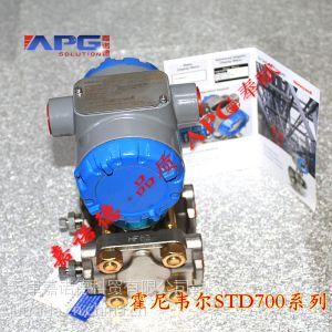 供应霍尼韦尔品牌STD700压力变送器,进口差压变送器
