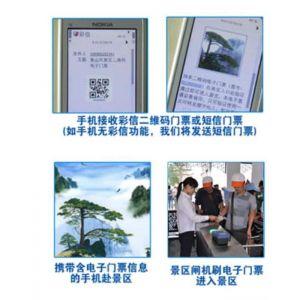 供应二维码景区公园场馆电子门票系统