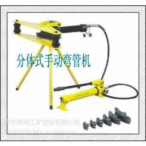供应供应德海牌分体式手动液压弯管机