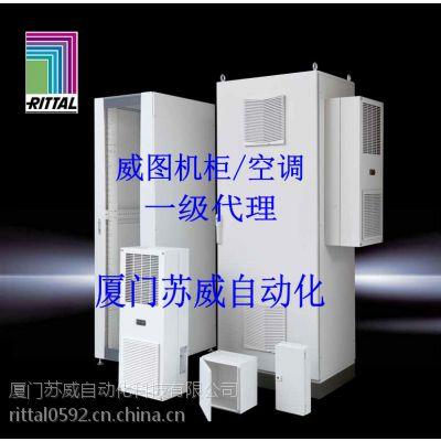 威图RITTAL电柜空调SK3370320精密空调(图)