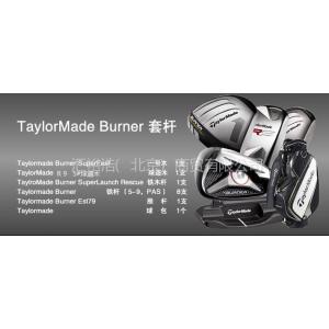 供应高尔夫套杆泰勒梅/Taylormade burner套杆(碳素)北京高尔夫球杆店