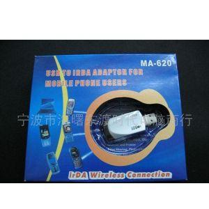 供应USB红外线适配器M620