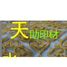 供应【不断创新技术】水性厚板浆 印花材料信息