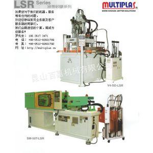 供应百塑MULTIPLAS百塑注塑机LSR液态硅胶注塑机