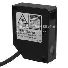 上海尚帛优价供应瑞士BAUMER(堡盟)激光测距传感器