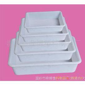 供应冰盘/塑料盒/家用塑料制品/冷冻食品加工设备