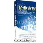 供应企业家修炼:第十二届世纪成功论坛