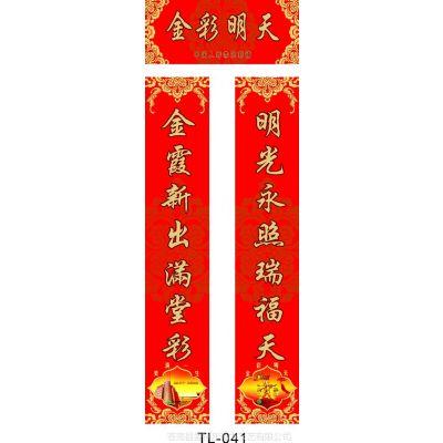 厂家直销各种春联福字红包