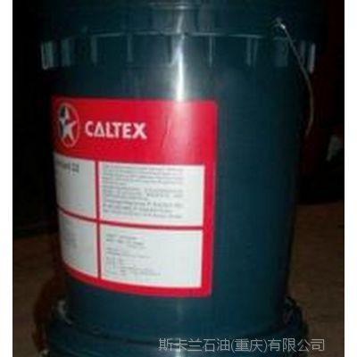 加德士HDZ32号低温液压油