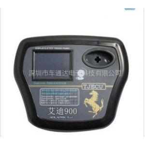 供应艾迪900芯片读写仪器,AD900钥匙拷贝机
