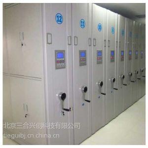供应北京三合兴创智能密集架|密集柜|档案柜图片