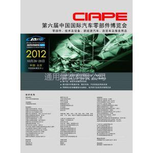 供应2013第七届北京汽车零部件博览会