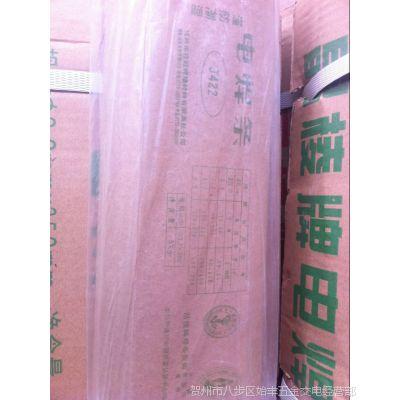 供应 桂林晶棱牌J422电焊条3.2    4.0